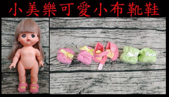 【小黑妞】小美樂可穿小布靴/布鞋子--黃色蝴蝶結鞋/魔鬼沾粉紅小布鞋/綠色小布鞋(不含娃娃及)【現貨】