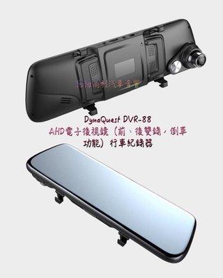 ☆楊梅高利汽車音響☆ DynaQuest DVR-88 全屏觸控電子後視鏡+雙路行車紀錄器(前、後、倒車功能),特價中!
