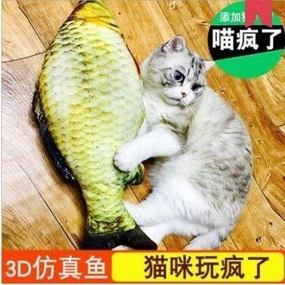 ☜男神閣☞貓玩具魚 魚抱枕貓咪玩具 貓薄荷抱枕 仿真魚魚毛絨玩具 貓咪用品 XL1218-26