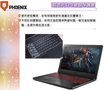 『PHOENIX』ASUS FX504 系列 FX504G FX504GE 專用 超透光 非矽膠 鍵盤保護膜