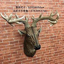 美式欧式树脂鹿头招财壁挂家居玄关咖啡厅酒吧网咖餐厅个性软装(2色可選)