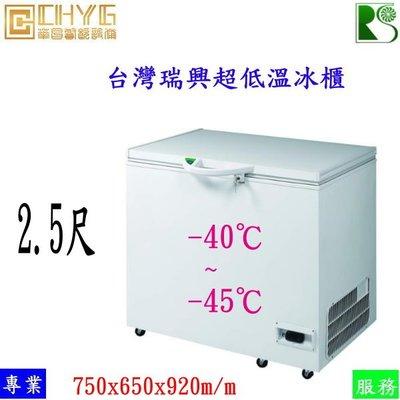 華昌 全新2.5尺台灣瑞興掀蓋式超低溫冰櫃/RS-CF250LT/-40℃ -45℃/207L/上掀冰箱/雪櫃/冷凍櫃/