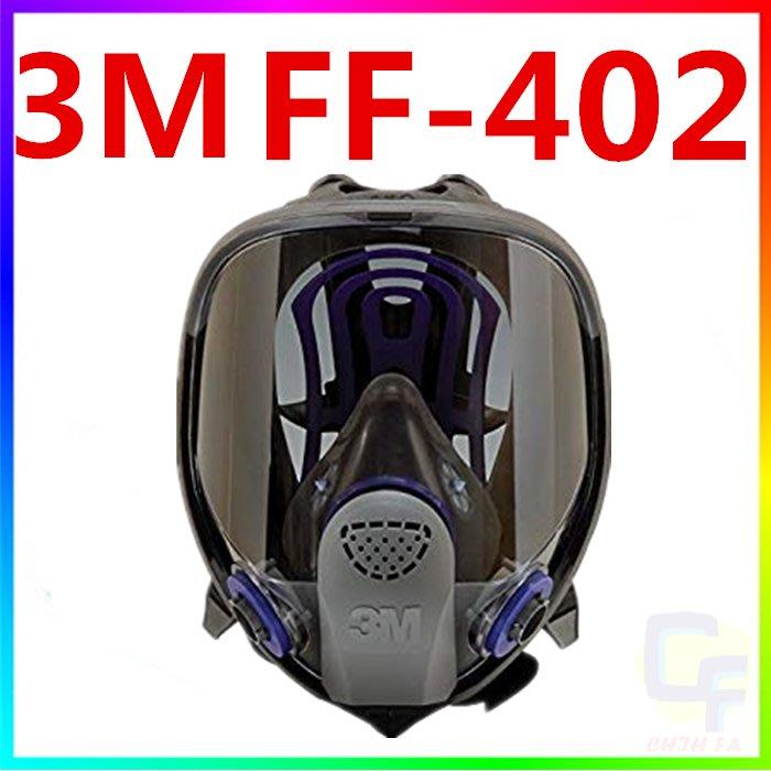 {CF舖}3M FF-402全罩雙罐式防毒面具(另有 3M防毒面具 3M6502QL 7502 6800 6200)