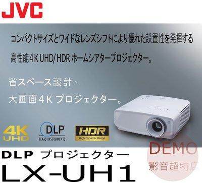 ㊑DEMO影音超特店㍿日本JVC原廠保固一年LX-UH 1  DLP 4K 劇院投影機 支持高清HDR內容