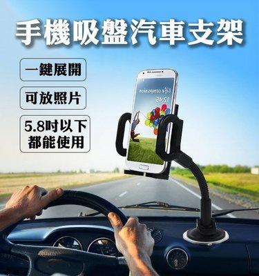【coni mall】手機吸盤汽車支架 蛇管 手機專用車架 手機導航架 汽車手機車架