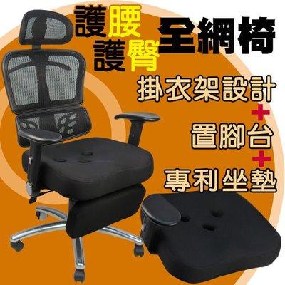 超殺特價@好實在! 斯洛法3孔座墊置腳台 鋁腳 電腦椅 辦公椅 主管椅美臀 人體工學*DIY-B823Z*