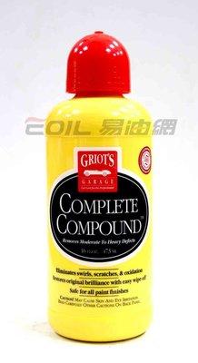 【易油網】Griot's Garage COMPLETE COMPOUND 車庫牌 完美除紋劑 #00712