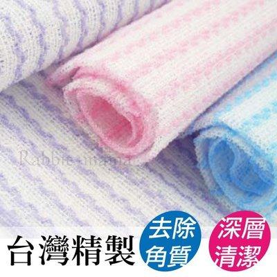 兔子媽媽/台灣製.布萊妮(條紋)去角質沐浴巾(P012)搓澡巾/搓背巾/澡巾