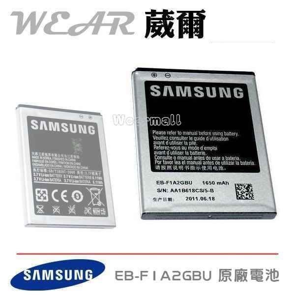 Samsung EB-F1A2GBU原廠電池GALAXY S2 i9100 i9103 i9105 EK-GC100