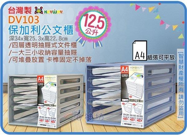 海神坊=台灣製 KEYWAY DV103 保加利公文櫃 1大3小抽 四層櫃 A4抽屜整理箱12.5L 6入2000元免運