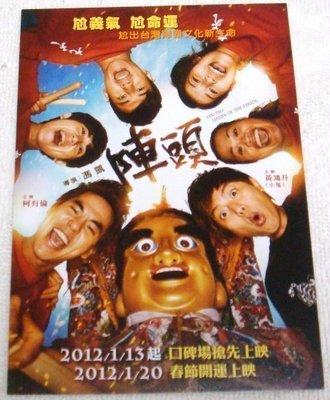 電影【陣頭】柯有倫.黃鴻升(小鬼) ---- 酷卡(明信片)