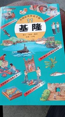 *阿柱的的店*手冊 11 台灣深度旅遊 基隆   港口.民俗.砲台.自然.小吃 遠流出版 圖文書