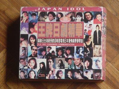 王牌日劇精華   Japan Idol  12CD