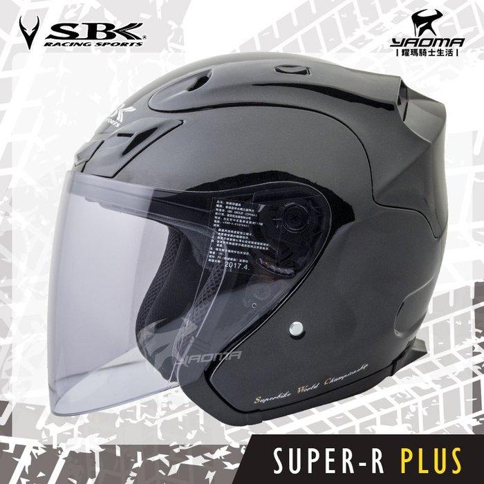 『免運』SBK安全帽 SUPER-R PLUS 黑 素色 半罩帽 SUPERR 3/4罩 雙D扣 耀瑪騎士機車部品