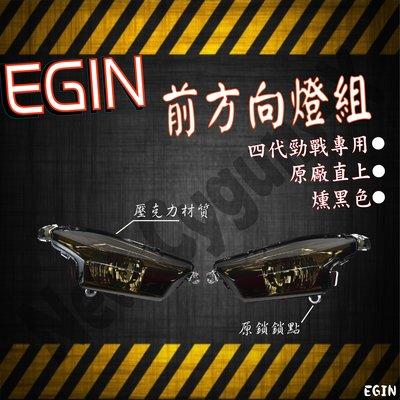 EGIN 一菁 前方向燈殼 燻黑 方向燈 燈組 方向燈殼 燈殼 新勁戰 勁戰 四代 4代