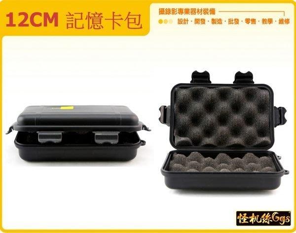 怪機絲 12cm 防震 記憶卡 包 配件 包 收納 包 保護 密封 工具 防潮 箱 硬殼 022-0005-001