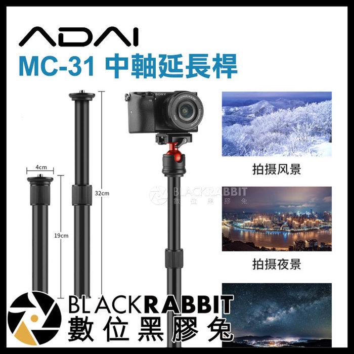 數位黑膠兔【 ADAI MC-31 中軸延長桿 】 三腳架 雲台 1/4 3/8 增加高度 相機 手機 錄影 直播 支架