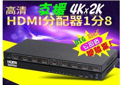 1年保 HDMI切換盒 HDMI分配器 hdcp解碼器 1進8出 HDMI線 MOD ps3 ps4 xbox 圓剛