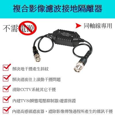 複合影像濾波接地隔離器 影像濾波接地線隔離器 同軸線專用 不需另接電源 濾波接地隔離器