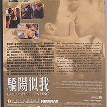 正版全新DVD~DTS心靈捕手Good Will Hunting~羅賓威廉斯 麥克戴蒙主演~繁中及英文字幕