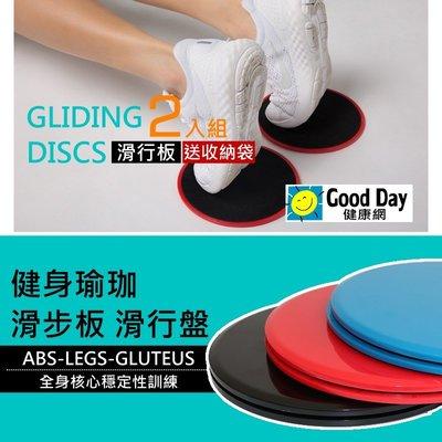 【送收納袋/滑行盤1組2入】滑行板 滑盤 gliding discs 瑜珈 有氧 瘦身 核心訓練 居家 健身【GD】