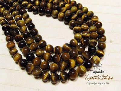 《晶格格的多寶格》串珠材料˙天然石配件 天然A級黃虎眼石8mm圓珠一份(45P)【S311-08】條珠/佛珠