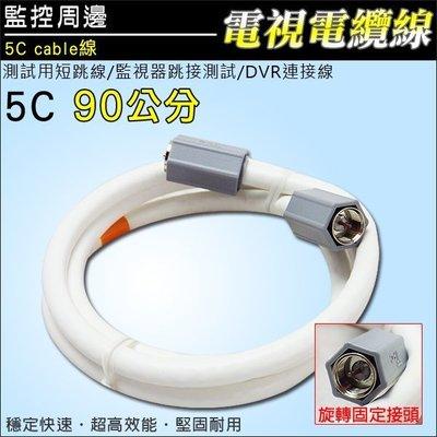 監視器 5C Cable線 電視電纜線 跳接測試 90公分 DVR連接線 F母頭 監視器 監控周邊 DVR 安裝工程