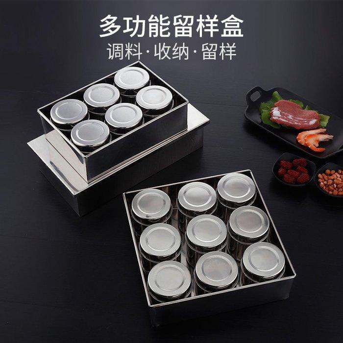 西柚姑娘雜貨鋪☛熱賣中#不銹鋼留樣盒家用食品收納盒廚房調味罐調料盒作料盒置物組合套裝