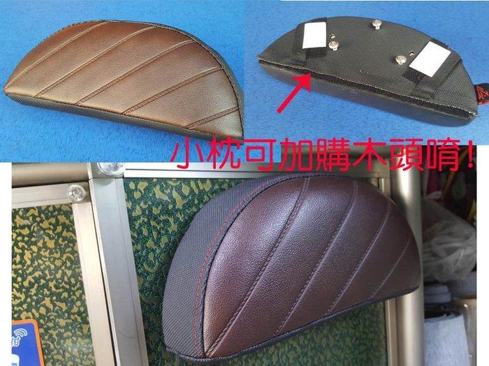 靠墊 小枕 單購木板區【誠都牌】【AE-32】 此賣場為小枕加購枕內木板賣場 單售木板含螺絲