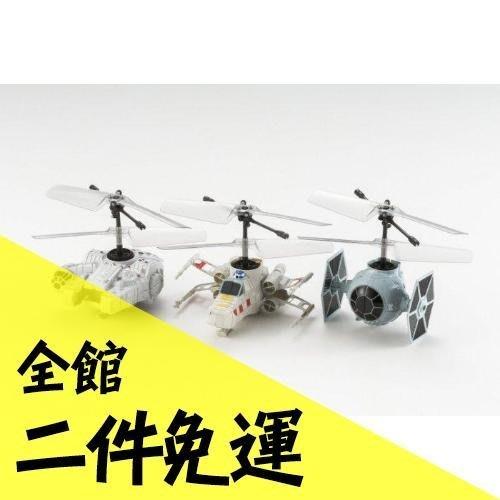 空運 CCP 迪士尼  星際大戰 STAR WARS 星戰 紅外線 遙控 直升機 千歲鷹、X翼戰機、鈦戰機 【水貨碼頭】