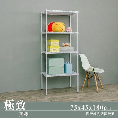 層架【UHO】 75x45x180cm 四層沖孔收納層架-烤漆白