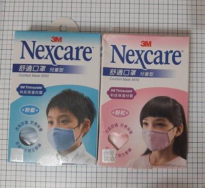 3M舒適(布)口罩兒童型