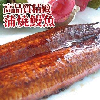 【多件優惠】☆蒲燒鰻魚☆外銷日本等級330G±20 烤肉 團圓年菜 2件以上$399起【陸霸王】