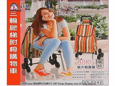 [奇寧寶YH館] 330023-00  三輪爬梯購物車 (附椅)YS-0942 / 菜籃車 手拉車 購物 折疊購物車