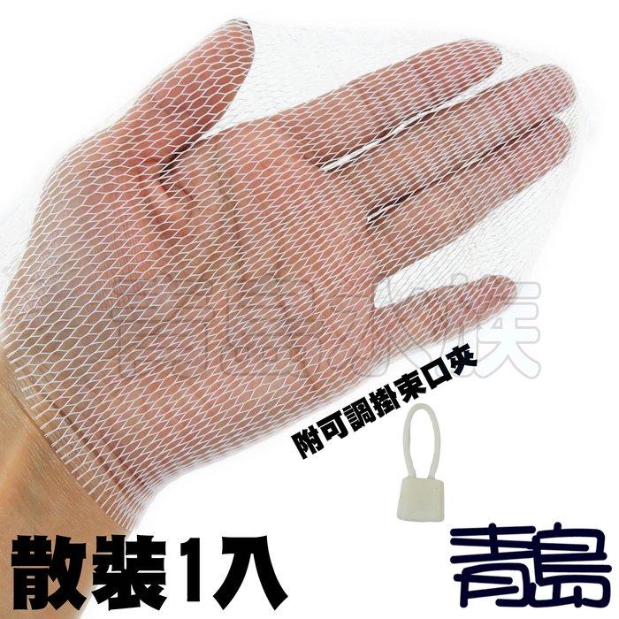 B。。。青島水族。。。986/H6187店長嚴選-金式尼龍網袋單【粗目】陶瓷環濾球生化球==18*32cm/1入(散裝)