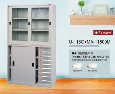 【樹德收納系列】落地型資料櫃 U-118G+MA-11809M (檔案櫃/文件櫃/公文櫃/收納櫃/效率櫃)