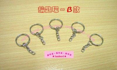 【集布屋】鑰匙圈(環)DIY材料( B 款)|6個 20元