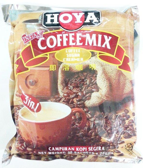 HOYA三合一即溶咖啡20g*30包入~馬來西亞原裝進口~【特價160元】超商取貨付款,限購8包.謝謝!