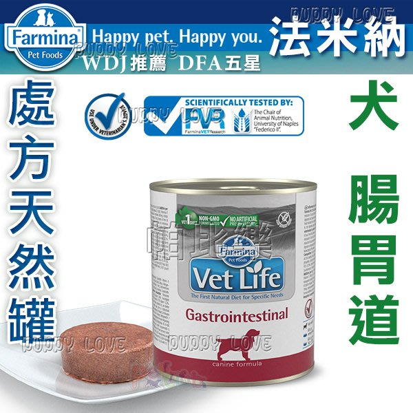 帕比樂 法米納-獸醫寵愛天然處方狗罐300克 (FD-9023)【腸胃道】VDGI-4  Farmina