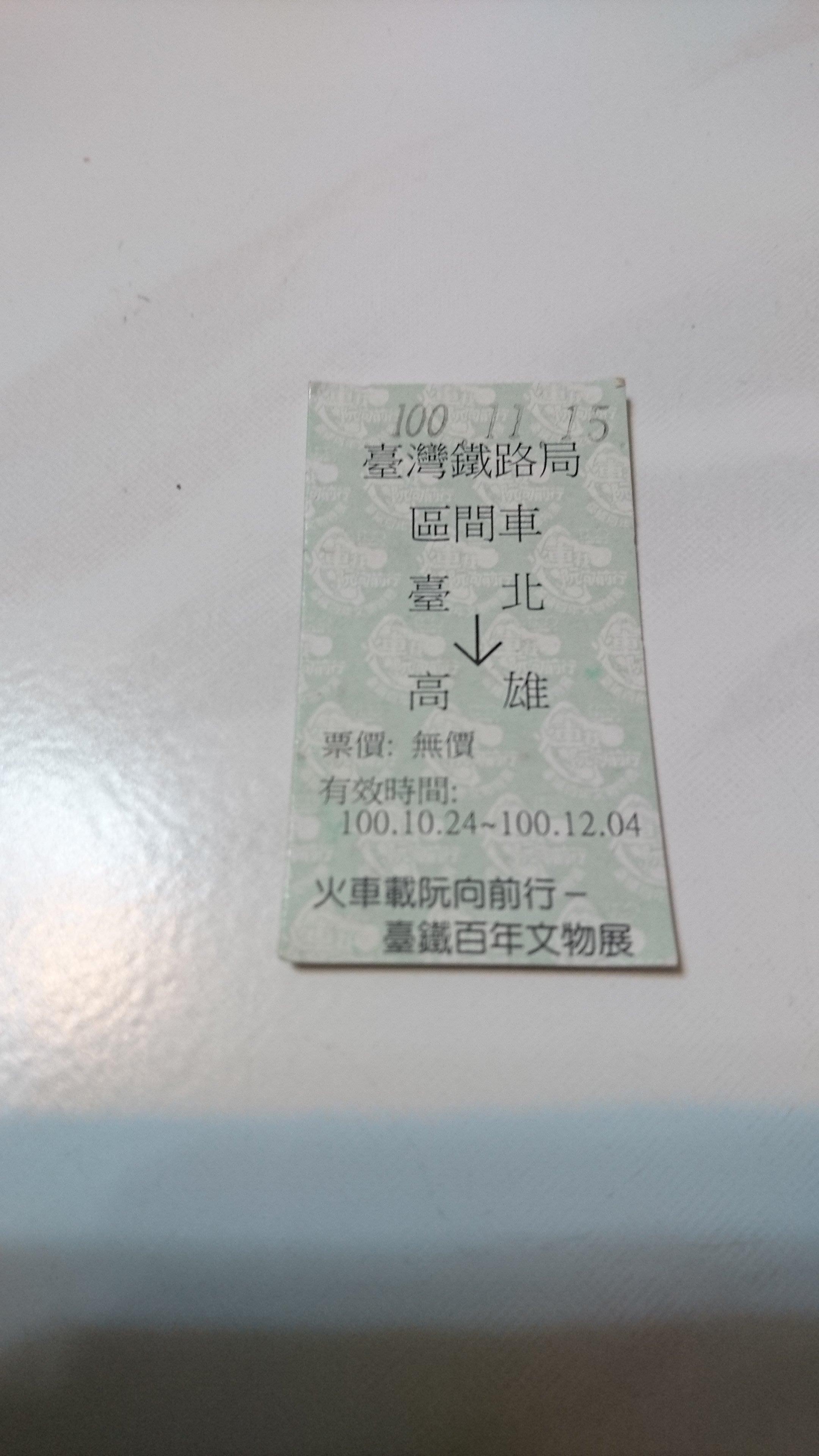 火車載阮向前行 - 台鐵百年文物特展