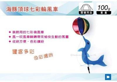 ||MRK|| 海豚頂球七彩輪風車 花園裝飾 海豚風車 海豚頂球 立體風車 旋轉風車 裝飾品 風格露營 七彩風條
