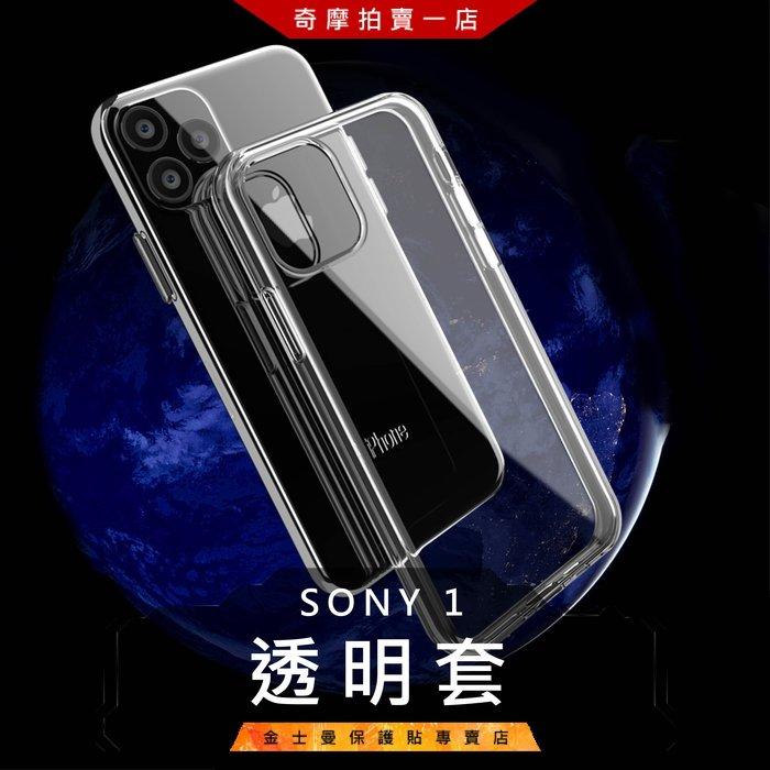 (金士曼) 清水套 軟殻 透明套 手機殼 Sony XZ3 XZ2 XZ1 XZ XA1 XA2 Plus Ultra