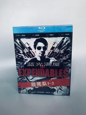 動作片敢死隊 /浴血任務The Expendables 1-3部藍光BD電影碟片