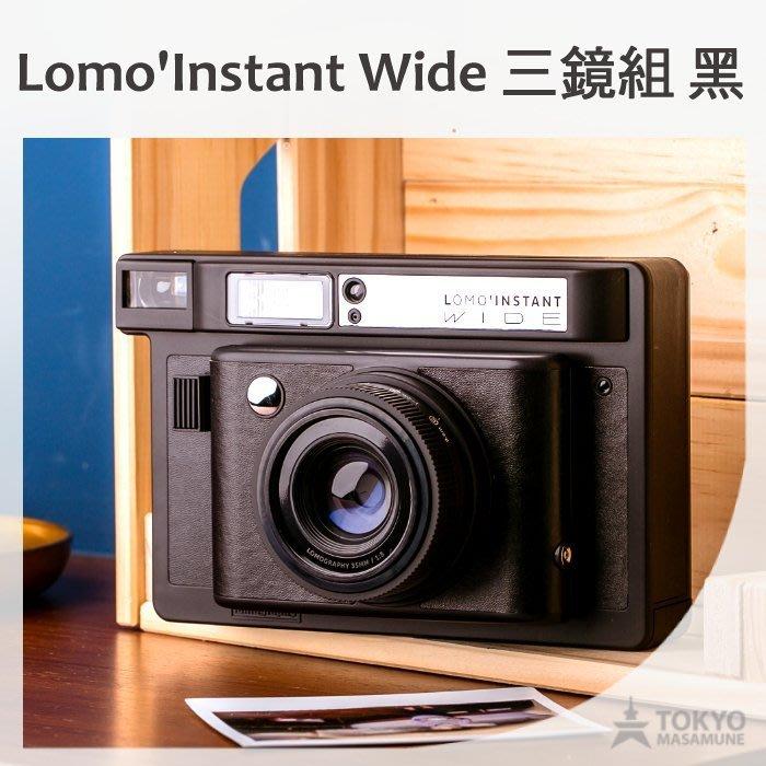 【東京正宗】LomoInstant 拍立得 底片 相機 Wide系列 三鏡組 黑色