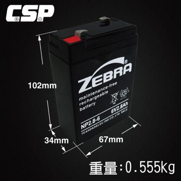 【鋐瑞電池】ZEBRA NP2.8-6 (6V2.8Ah)斑馬電池/緊急照明設備/呼吸器 鉛酸電池 (台灣製) 免運