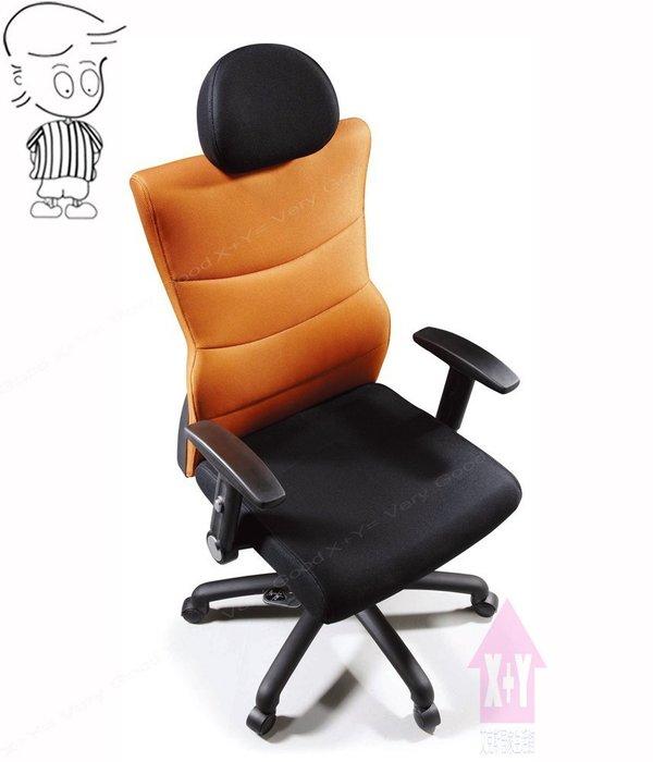 【X+Y時尚精品傢俱】OA辦公家具系列-RE-8996AX 扶手辦公椅.電腦椅.學生椅.主管椅.書桌椅.摩登家具