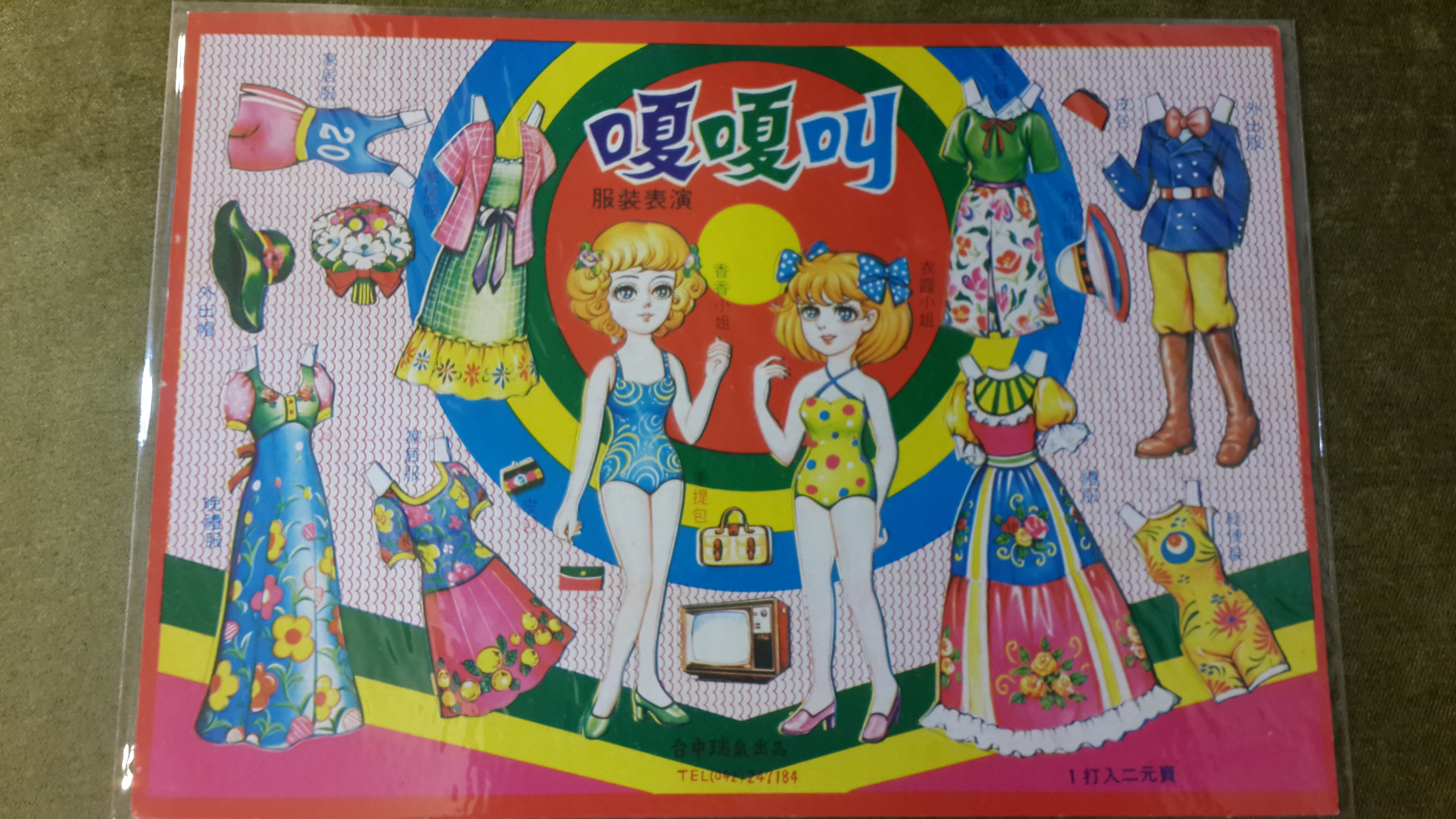【五六年級童樂會】 早期絕版紙娃娃 服裝表演 口夏口夏叫 台中電話區碼(042)時期(中)80010