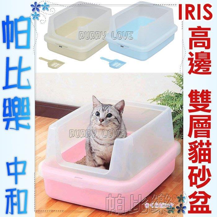 帕比樂-日本IRIS雙層加高邊貓砂盆NA-400N,貓砂不會亂亂噴哦~(不可超取) 不適合凝結砂