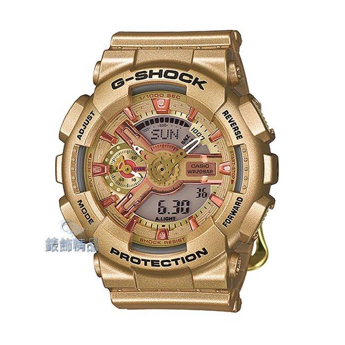 【錶飾精品】現貨CASIO GMA-S110GD-4 A 2 亮金 卡西歐G-SHOCK S縮小版全新i