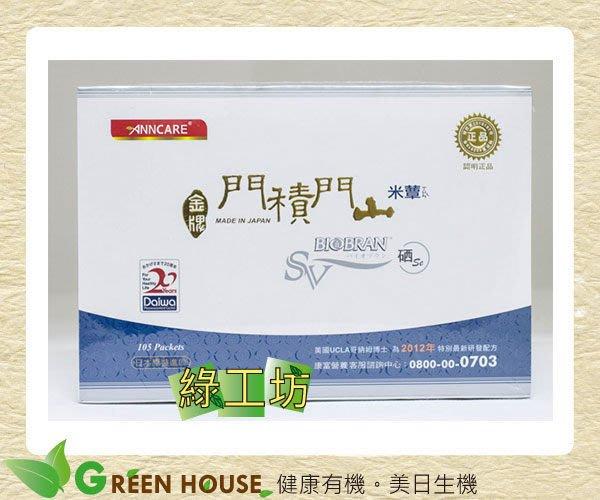 [綠工坊] 金牌門積門山 米蕈多醣體 大盒贈超值好禮 添加硒 可分24期0利率  康富